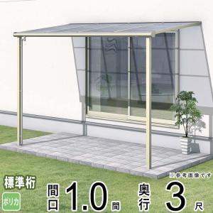 テラス屋根 レボリューA TF1NA型 1.0間×3尺 標準納まり フラット型 ポリカーボネート 屋根 雨・紫外線からガード 地域限定送料無料 三協アルミ|kantoh-house