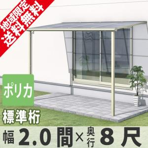テラス屋根 レボリューA TF1NA型 2.0間×8尺標準納まり フラット型 ポリカーボネート 屋根 雨・紫外線からガード 地域限定送料無料 三協アルミ|kantoh-house