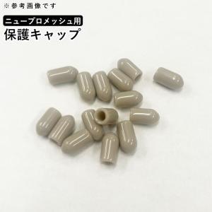 ニュー・プロメッシュフェンス 1F型 保護キャップ kantoh-house