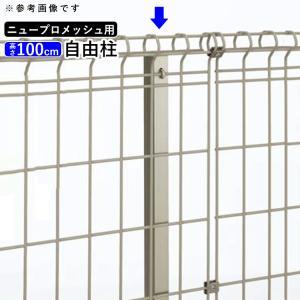 ニュー・プロメッシュフェンス 1F型 H1000用 アルミ 自由支柱|kantoh-house