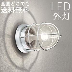 玄関照明 LED照明 玄関灯 屋外 ポーチ灯 ポーチライト センサ無し マリンライト マットシルバー kantoh-house