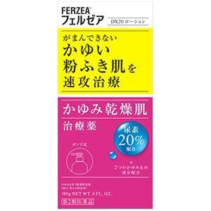 フェルゼアDX20ローション 180g3個 第2類医薬品 ライオン (4903301293712-3)|kanwa