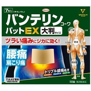 バンテリンコーワパットEX 大判サイズ 7枚 第2類医薬品|kanwa