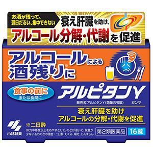 アルピタン   ガンマ   16錠   第2類医薬品   小林製薬  (4987072057575)|kanwa
