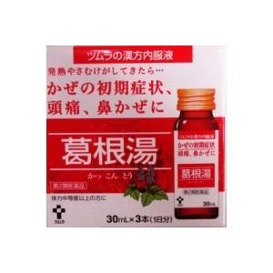 ツムラ葛根湯30ml×3本 6箱セット 第2類医薬品