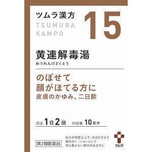 黄連解毒湯エキス顆粒A   20包   2個   第2類医薬品   ツムラ漢方  (4987138390158-2)|kanwa