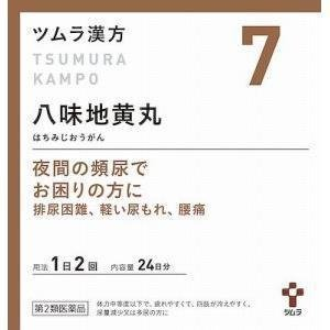 八味地黄丸料エキス顆粒A   48包    第2類医薬品   ツムラ漢方  (4987138394071)|kanwa