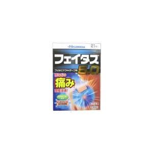 フェイタス 5.0 21枚入り 久光製薬  第2類医薬品