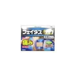 フェイタス 5.0 大判サイズ 14枚入り 第2類医薬品 久光製薬|kanwa