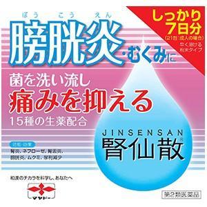 腎仙散 7日分  21包 第2類医薬品  (4987210308217)