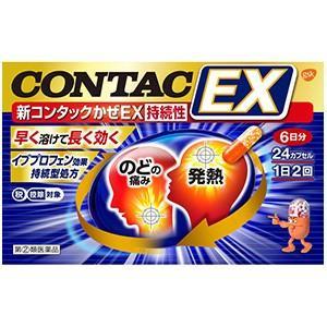 新コンタックかぜEX持続性 24カプセル 指定第2類医薬品 グラクソ・スミスクライン・CHJ(498...