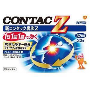 新コンタック鼻炎Z   32錠    3個    第2類医薬品   (4987246602358-3)|kanwa