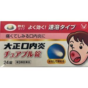 口内炎チュアブル錠 水なしで飲める 24錠 第3類医薬品 大正製薬