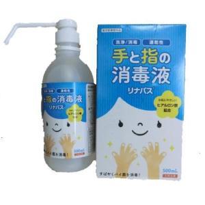 ■商品説明 すばやくバイ菌を消毒 お肌にやさしいヒアルロン酸配合 ・手と指の消毒液 リナパス はベン...
