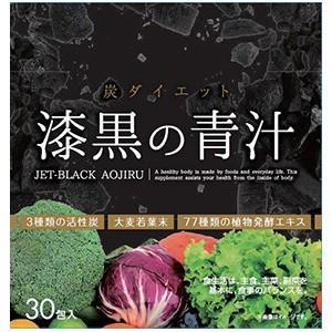本草製薬 漆黒の青汁 (30包)3個(4987334723811-3)