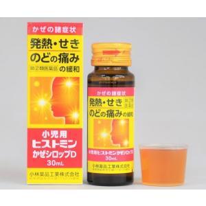 小児用 ヒストミンかぜシロップ 30ml  指定第2類医薬品小林薬品 (4987336766830)