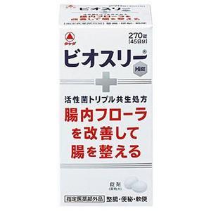 ビオスリーHi錠 270錠 医薬部外品 武田コンシューマーヘルスケア(4987910710594)