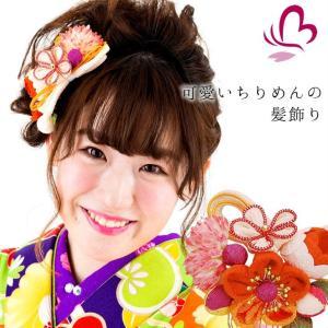 卒業式 袴 髪飾り かんざし オレンジ 振袖 成人式 髪飾り...
