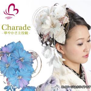 花髪飾りセット シャレード244615b 青 ブルー 花びら ヘッドドレス 成人式 振袖 髪飾り 卒業式 袴 髪飾り 結婚式 和服 和装 着物 浴衣|kanzashi