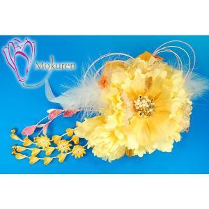 大き目一輪花かんざし 258515y 黄 イエロー 大輪 成人式 振袖 髪飾り 卒業式 袴 髪飾り 結婚式 和服 和装 着物 浴衣|kanzashi