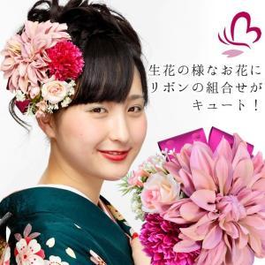 大きめ花髪飾り ファンタジーダリアリボン 日本製 モーブ 紫 バラ ピンポンマム かんざし 成人式 振袖 髪飾り 卒業式 袴 髪飾り 結婚式 和服 和装 着物 浴衣|kanzashi