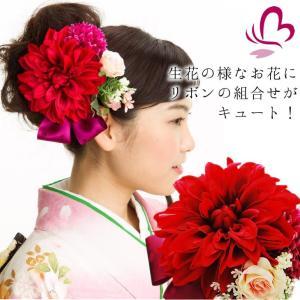 大きめ花髪飾り ダリアリボン 日本製 赤 レッド  かんざし 成人式 振袖 髪飾り 卒業式 袴 髪飾り 結婚式 和服 和装 着物 浴衣|kanzashi