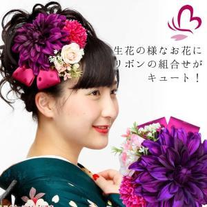 大きめ花髪飾り ファンタジーダリアリボン 日本製 紫 バラ ピンポンマム かんざし 成人式 振袖 髪飾り 卒業式 袴 結婚式 和服 和装 着物 浴衣|kanzashi
