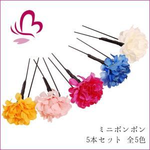 髪飾り ミニポンポン 5本セット 600115 全5色 青・ピンク・黄色・ワイン・ミックス 成人式 振袖 髪飾り 卒業式 袴 髪飾り 結婚式 和服 和装 着物 浴衣|kanzashi