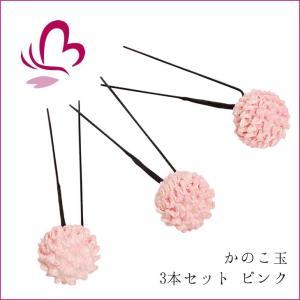 髪飾り かのこ玉 セット 600215p かんざし 3本セット ピンク 桃色 成人式 振袖 髪飾り 卒業式 袴 髪飾り 結婚式 和服 和装 着物 浴衣|kanzashi