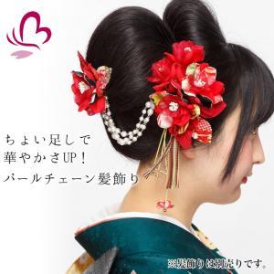 600915 パールチェーン 成人式 振袖 髪飾り 卒業式 袴 髪飾り 結婚式 和服 和装 着物 浴衣 kanzashi