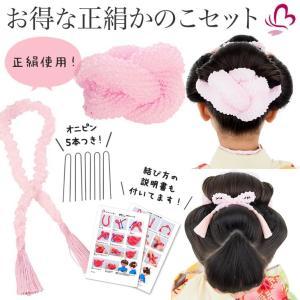 七五三 髪飾り 正絹 結綿かのことチンコロ房付のセット ピンク 日本製 753 女の子 3歳 7歳