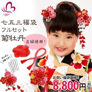 七五三 髪飾り 3歳 7歳 753 髪飾り 子供 つまみ細工 かんざし フルセット ちりめん かのこ ちんころ 着物 和装用 日本髪 菊牡丹 kanzashi