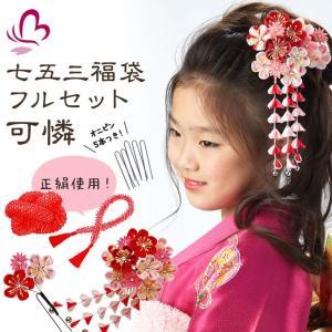 かんざし 髪飾り 七五三 3歳 7歳 赤 ピンク つまみ細工 かんざし チンコロ房 結綿 コーム 女の子 三歳七歳フルセット 可憐 kanzashi
