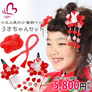 かんざし 髪飾り 七五三 3歳 7歳 赤 つまみ細工 かんざし2点セット チンコロ房 結綿 パッチンどめ ちりめん 女の子 うさぎセット|kanzashi