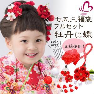 かんざし 髪飾り 七五三 3歳 7歳 赤 白 つまみ細工かんざし チンコロ房 結綿 コーム ちりめん 女の子 三歳七歳フルセット 牡丹に蝶|kanzashi