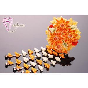 つまみ細工 髪飾り 915015or オレンジ 橙色 菊 花びら シルク ちりめん 成人式 振袖 髪飾り 卒業式 袴 髪飾り 結婚式 和服 和装 着物 浴衣|kanzashi