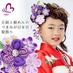 七五三 髪飾り 2点セット コーム つまみ細工 かんざし 紫 正絹 ちりめん 753 女の子 3歳 ...