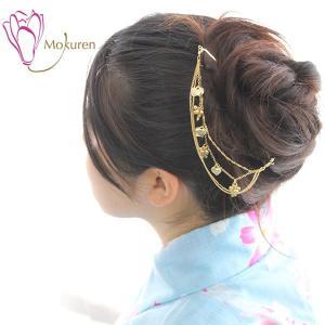 キラキラかんざし 920315 J ゴールドチェーン ハート ピン 簪 成人式 振袖 髪飾り 卒業式 袴 髪飾り 結婚式 和服 和装 着物 浴衣|kanzashi
