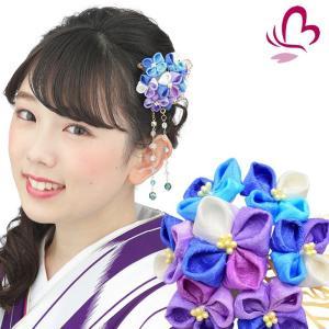 つまみ細工 髪飾り 浴衣 かんざし あじさい 青 紫 成人式 振袖 髪飾り 卒業式 袴 髪飾り 結婚式 着物 浴衣 kanzashi