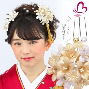卒業式 袴 髪飾り 白と金 百合 セット パールピン10本付...