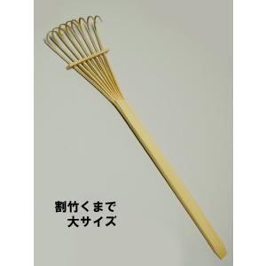 割竹くまで 大サイズ(熊手素材) 長さ28cm 【お正月】