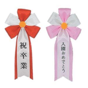 ○○おめでとう印字済み 旭光2号 【リボン徽章・胸章】 卒業・入学・卒園・入園おめでとう