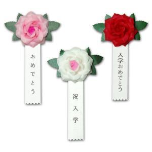 ○○おめでとう印字済み 紙製バラ徽章  【紙製徽章・胸章】 卒業・入学・卒園・入園おめでとう