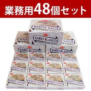 お香 ホワイトセージ コーン アロマ HEM ヘム 48箱セット 業務用 卸し|kaori-market