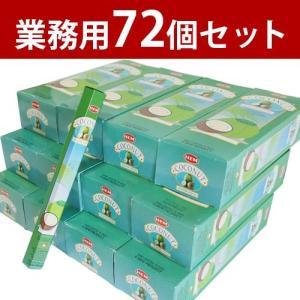 お香 ココナッツ アロマ HEM ヘム スティック 72個セット 業務用 卸し|kaori-market