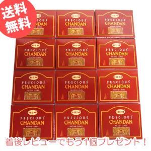 プレシャスチャンダン香 お香 コーンタイプ 白檀 HEM ヘム 12箱セット