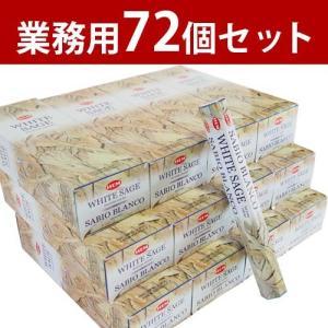 お香 ホワイトセージ アロマ HEM ヘム スティック 72個セット 業務用 卸し|kaori-market