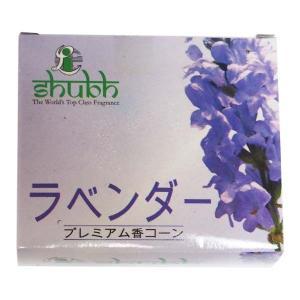 ラベンダー香 お香 コーン SHUBH シュブ|kaori-market