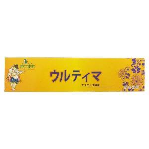 ウルティマ香 お香 SHUBH シュブ スティック|kaori-market