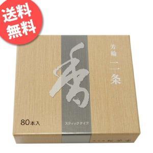 お香 松栄堂 京都 二条 アロマ スティック 80本|kaori-market